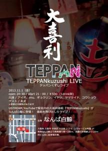 TEPPANkuzushi LIVE vol.4