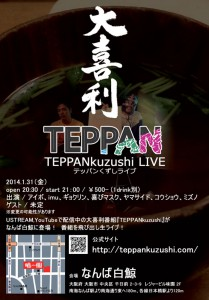 teppan-live20140131