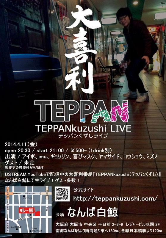 teppan-live20140411