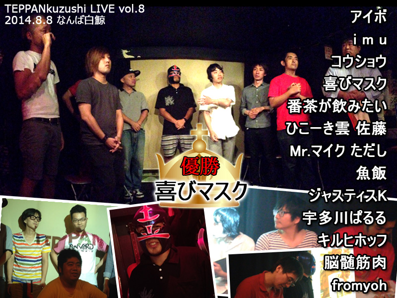 teppan-live-repo20140808