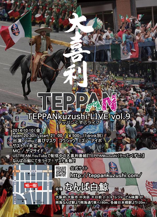 teppan-live20141010