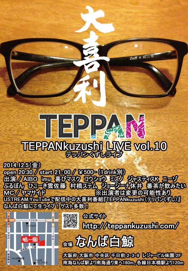 teppan-live20141205