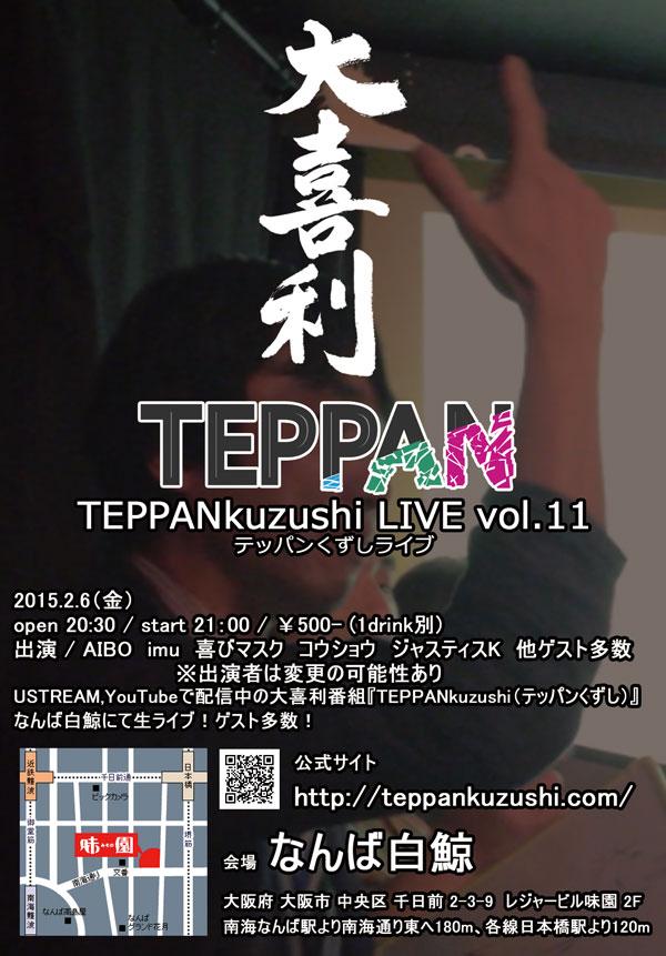 teppan-live20150206