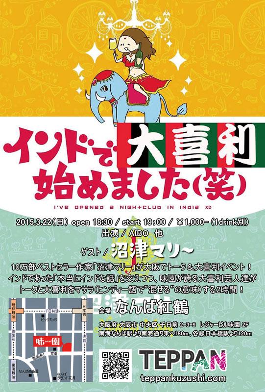 LIVE-20150322-沼津マリー
