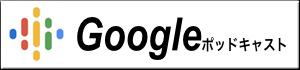 Googleポッドキャストページを開く
